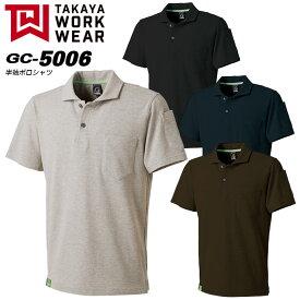 半袖ポロシャツ GC-5006 タカヤ商事【グランシスコ】綿100% GRANCISCO【春夏】 ユニフォーム GC-5006シリーズ 作業服 作業着