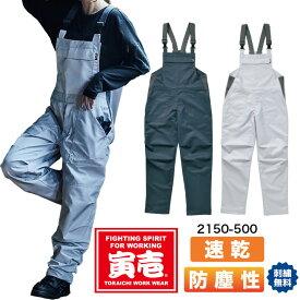 寅壱 トライチ オーバーオール つなぎ M-3L 防塵性 速乾性 作業服 作業着 2150シリーズ 2150-500