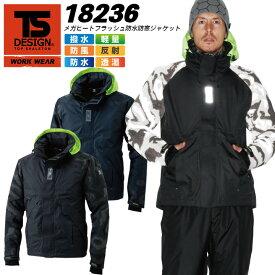 防寒着 TS-DESIGN メガヒートフラッシュ 防水防寒ジャケット 作業服 作業着 18236 軽量 防風 保温 反射機能 防寒服 藤和