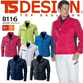 TS-DESIGN ジャケット 8116 ストレッチ 帯電防止 レディース メンズ ユニセックス 長袖 防寒服 防寒着 作業服 作業着 811シリーズ 藤和