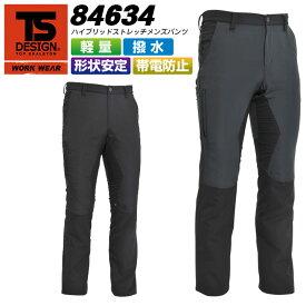 ストレッチパンツ TS-DESIGN 84634 ハイブリッドストレッチメンズパンツ】【無重力パンツ/紳士用/男性用】【スリムパンツ】【介護用パンツ】【ゴルフスラックス】【トレッキングパンツ】