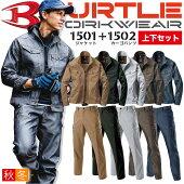 上下セット作業服バートルジャンパーカーゴパンツ【秋冬】1501&1502BURTLE長袖ジャケットジャンパーズボン作業着1501シリーズ