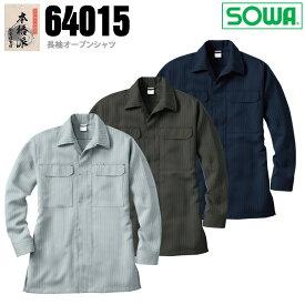 SOWA 桑和 64015 丈長オープンシャツ 鳶服 ヘリンボーン素材【春夏素材】作業服 作業着 64010シリーズ【4L】