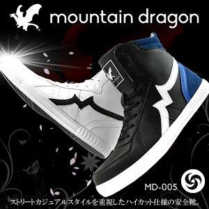 【即日発送】安全靴 おしゃれ ハイカット メンズ レディース マウンテンドラゴン mountain dragon セーフティーシューズ カジュアル クラフトワークス MD-005 『2カラー』 『24.5cm〜28.0cm』