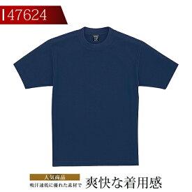 【半袖Tシャツ 47624 自重堂】【Tシャツ メンズ】【Tシャツ 半袖】作業服 自重堂 作業着 吸汗速乾半袖Tシャツ 47604シリーズ【47624】【4L-5L】