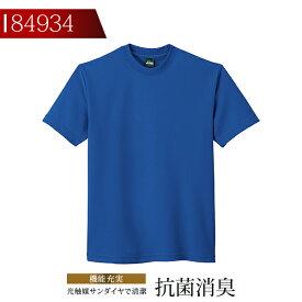 【半袖Tシャツ 84934 自重堂】【Tシャツ メンズ】【Tシャツ】 【シャツ 長袖】 作業服 自重堂 作業着 抗菌消臭半袖Tシャツ 84904シリーズ【84934】