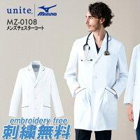 uniteドクターコート(男性用)MZ-0108