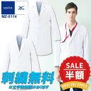 ドクターコート 白衣 unite MIZUNO 〈現品限り〉ミズノチェスターコート風 ドクターコート(男性用) MZ-0114 ストレ…