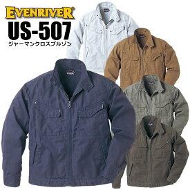 イーブンリバー EVENRIVER US-507 長袖ジャンパー ジャーマンクロス ジャケット ブルゾン 作業着 作業服 US507 US507シリーズ
