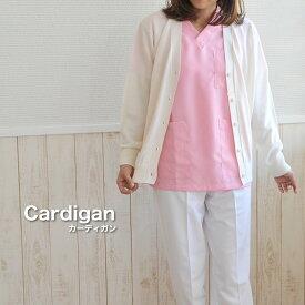 カーディガン『ナースウェア』[WH90019][カーデガン][病院 カーディガン][家庭で洗えるカーデガン]【白衣】