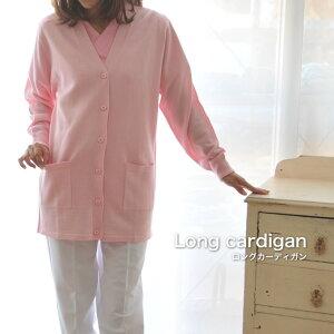 ロングカーディガン『ナースウェア』[WH90219][カーディガン][カーデガン][病院 カーデガン][家庭で洗えるカーデガン]【白衣】