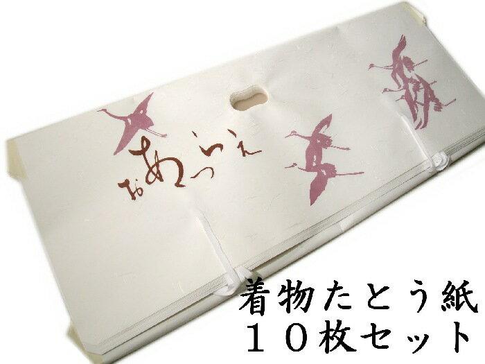 たとう紙 着物用 高級和紙使用 10枚セット 折らずに発送 新品 ws167