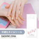 【公式】glaze ジェルネイル シール 34枚入り【Pink Dew】ロング&ショート 選べるサイズ ネイル チップ ネイルチップ…
