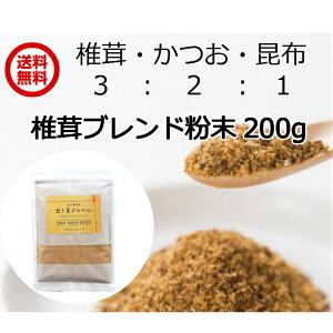 だし屋ジャパン 飲むお出汁 椎茸 かつお節 真昆布 無添加 粉末だし 割合 3:2:1 国産 (200g)