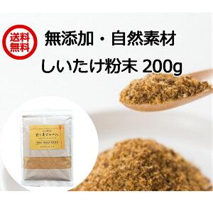 だし屋ジャパン 飲むお出汁 椎茸 粉末 無添加 しいたけ 国産 (200g)