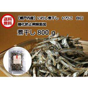 だし屋ジャパン いわし 無添加 煮干し いりこ 片口鰯 瀬戸内産 (800g)