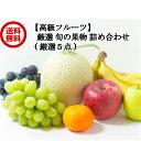 【高級フルーツ】旬の果物 糖度保証 選果 (厳選5点)