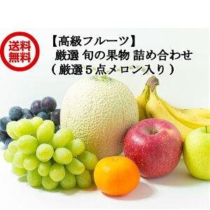 【御贈答フルーツ】旬の果物 糖度選果 詰め合わせ ギフト 贈り物 御中元 (厳選5点 メロン入り)