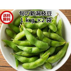 【旬の新潟 枝豆】1kg×2袋 産地直送 収穫期により えだまめ 茶豆 あま茶豆 など一番の旬を