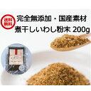 【九州産】煮干し 粉末 200g いわし にぼし 粉だし 出汁
