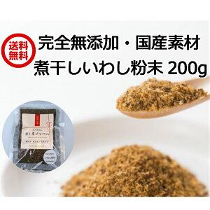 だし屋ジャパン 煮干し 粉末 200g 無添加 国産 いわし にぼし