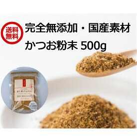 【国産】かつお節 粉末だし 500g 鰹節 だし 出汁