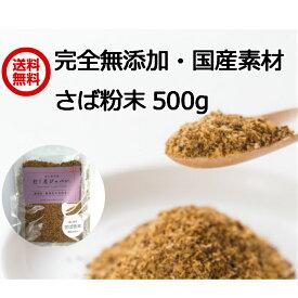 【無添加 国産】さば節 粉末 500g 国産原料 鯖節 粉だし 出汁