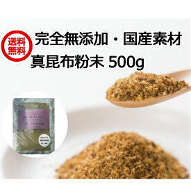 【北海道産】真昆布 粉末 500g 粉だし 出汁