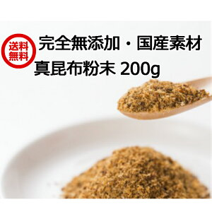 【無添加 国産】真昆布 粉末 200g 北海道産 粉だし 出汁