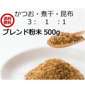 【無添加 国産】ブレンド 粉末だし 500g かつお節 煮干し 真昆布 [基本割合 3:1:1] カスタマイズ可 粉だし オーダーメイド