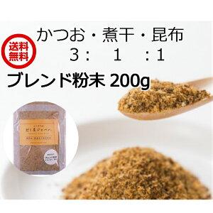 【飲むお出汁】ブレンド 粉末だし 200g×3袋 かつお節 煮干し 真昆布 割合 3:1:1 粉だし 国産