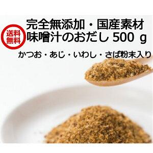 【国産】味噌汁のお出汁 粉末 500g かつお さば あじ いわし 粉だし 出汁