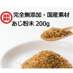 【国産】あじ節 粉末 200g 鯵節 粉だし 出汁