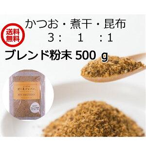 【飲むお出汁】ブレンド 粉末だし 500g かつお節 煮干し 真昆布 割合 3:1:1 粉だし 国産