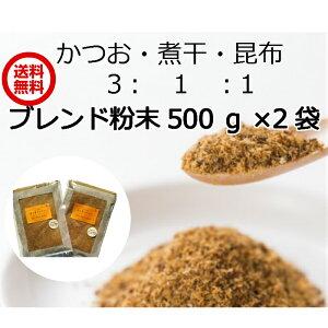 【飲むお出汁】ブレンド 粉末だし 500g×2袋 かつお節 煮干し 真昆布 割合 3:1:1 粉だし 無添加 国産