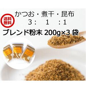【飲むお出汁】ブレンド 粉末だし 200g×3袋 かつお節 煮干し 真昆布 割合 3:1:1 粉だし 無添加 国産