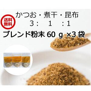 【飲むお出汁】ブレンド 粉末だし 60g×3袋 かつお節 煮干し 真昆布 割合 3:1:1 粉だし 国産
