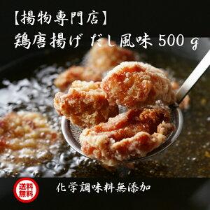 【揚物専門店】鶏 唐揚げ 化学調味料 無添加 出汁 から揚げ (だし風味/500g)