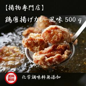 【揚物専門店】鶏 唐揚げ 化学調味料 無添加 出汁 から揚げ (カレー風味/500g)
