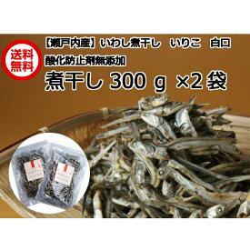 【無添加】いわし 煮干し いりこ 片口鰯 白口 瀬戸内産 (300g×2袋)