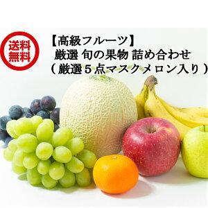 【御贈答フルーツ】旬の果物 糖度選果 詰め合わせ ギフト 贈り物 御中元 (厳選5点 マスクメロン入り)