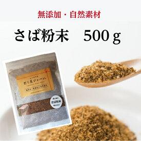 だし屋ジャパン さば節 粉末だし 500g 無添加 国産 鯖節 削り粉 削り節
