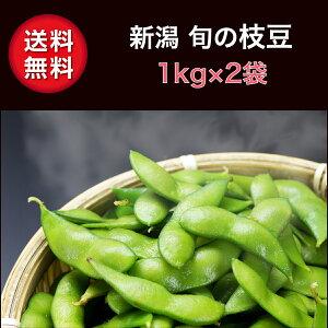 枝豆 1kg×2袋 新潟 枝豆 産地直送 収穫期により えだまめ 茶豆 あま茶豆 など一番の旬を 御中元 贈答 のし対応(熨斗) 送料無料 おつまみ