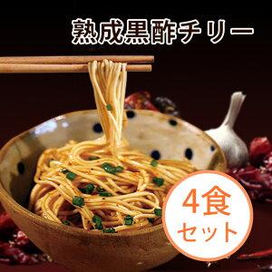 (熟成黒酢チリー4食セット)台湾で話題沸騰のまぜそば酸味とコクを引き立たせる唐辛子がアクセントKiKi麺 台湾まぜそば 油そば 汁無し麺 インスタントラーメン 名物 台湾土産 袋麺 食品 乾麺