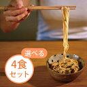 ミシュラン2つ星レストランのシェフとコラボ3種の味からお好きな【4つ】お選び下さいKiKi麺 台湾まぜそば 油そば 汁無…