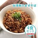 ラーメン 乾麺(台湾魚介まぜそば4食セット) 旨みが凝縮された沙茶醤ソースがよく絡む特製刀削麺KiKi麺 台湾まぜそば …