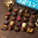 ボヌール(25個入)パリのサロン・デュ・ショコラ最高賞受賞など熟練ショコラティエによる逸品【特典】本商品1個ご購入…
