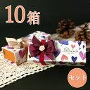 【送料無料】(計10箱セット+ミニチョコBOX5箱)最優秀職人のレシピ 毎年百貨店で売切れ続出 デジレーバレンタイン チ…