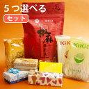 エントリーでポイント10倍!大人気4ブランド&KiKi麺&ポップコーンの中から【お好きな5商品を選択して下さい】台湾で話…