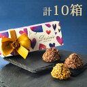 【リピーター続出】昨年、即完売(計10箱セット+特典チョコBOX6箱)最優秀受賞のレシピをもとに熟練ショコラティエが創…